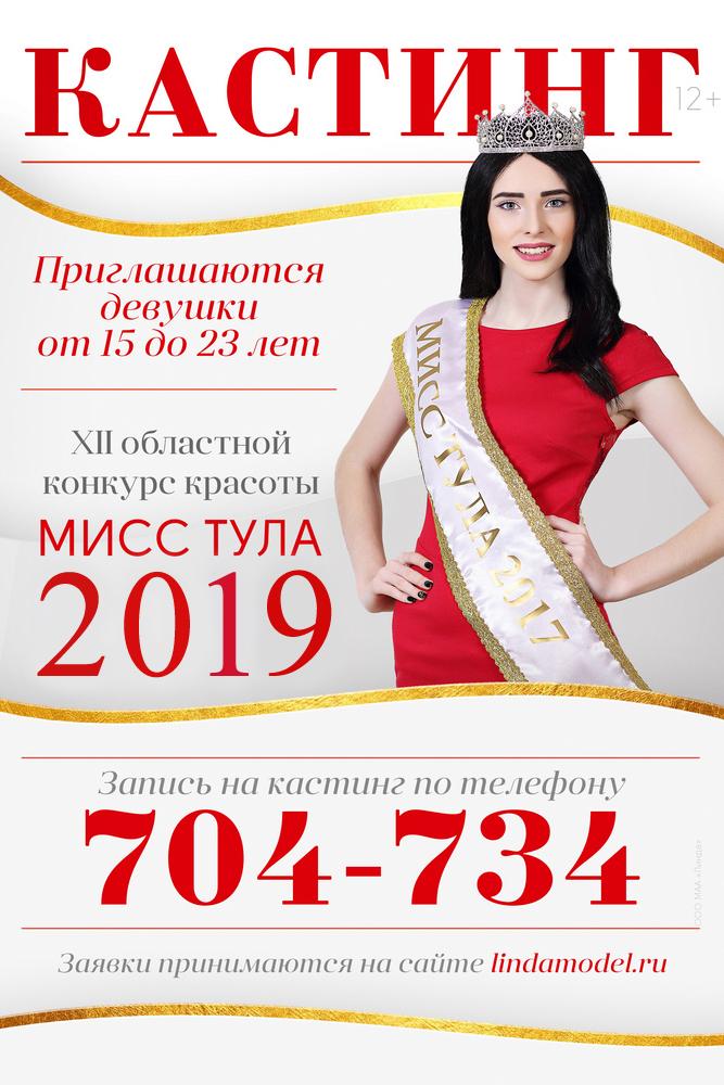 Kasting-miss-tula-2018