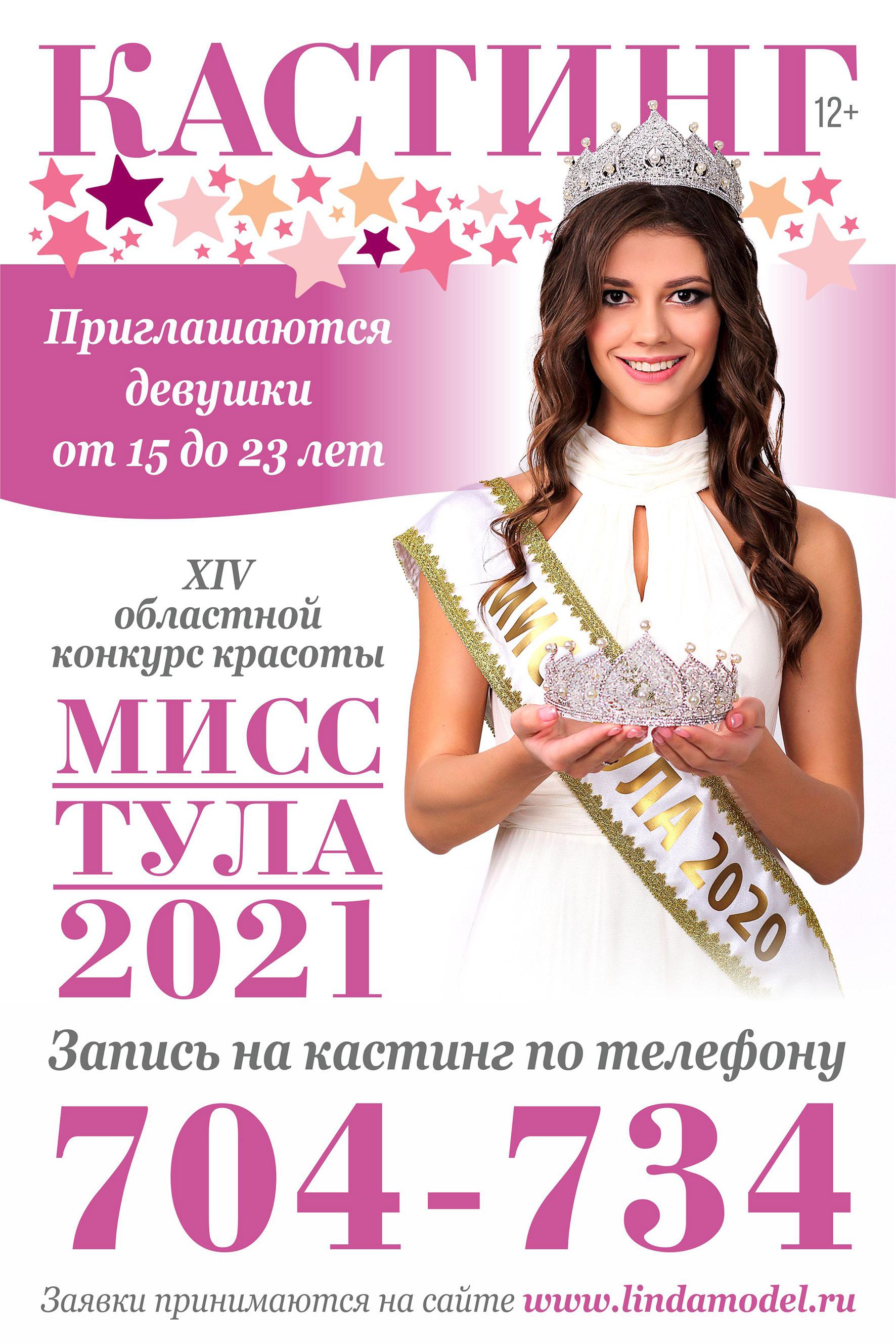 кастинг Мисс Тула 2020_1000х667