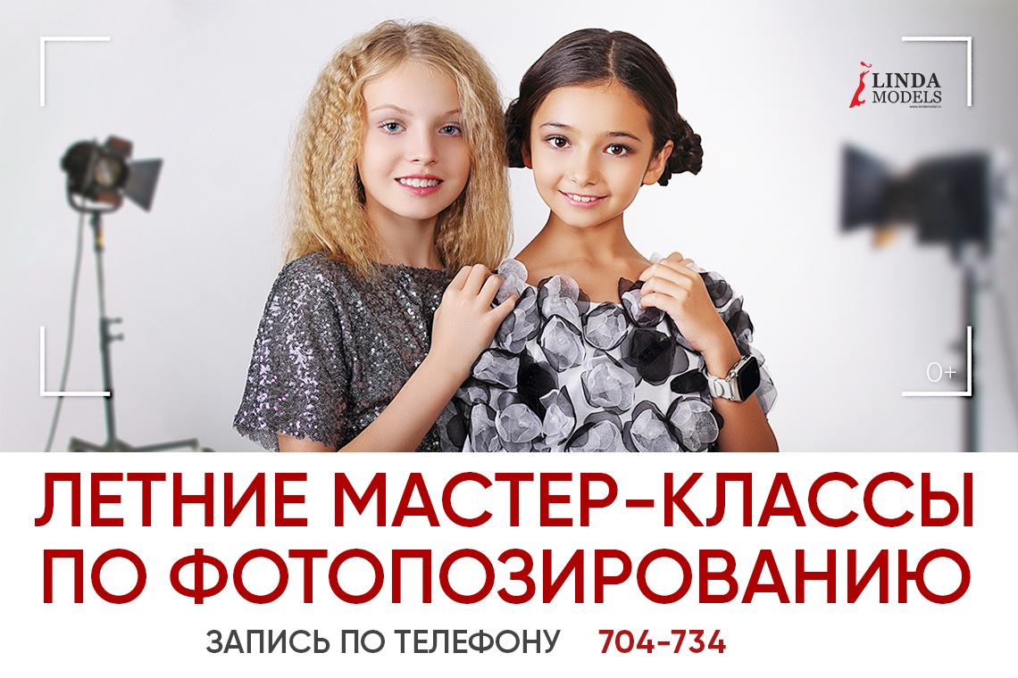 Фотопозирование-мастеркласс-сайт-3