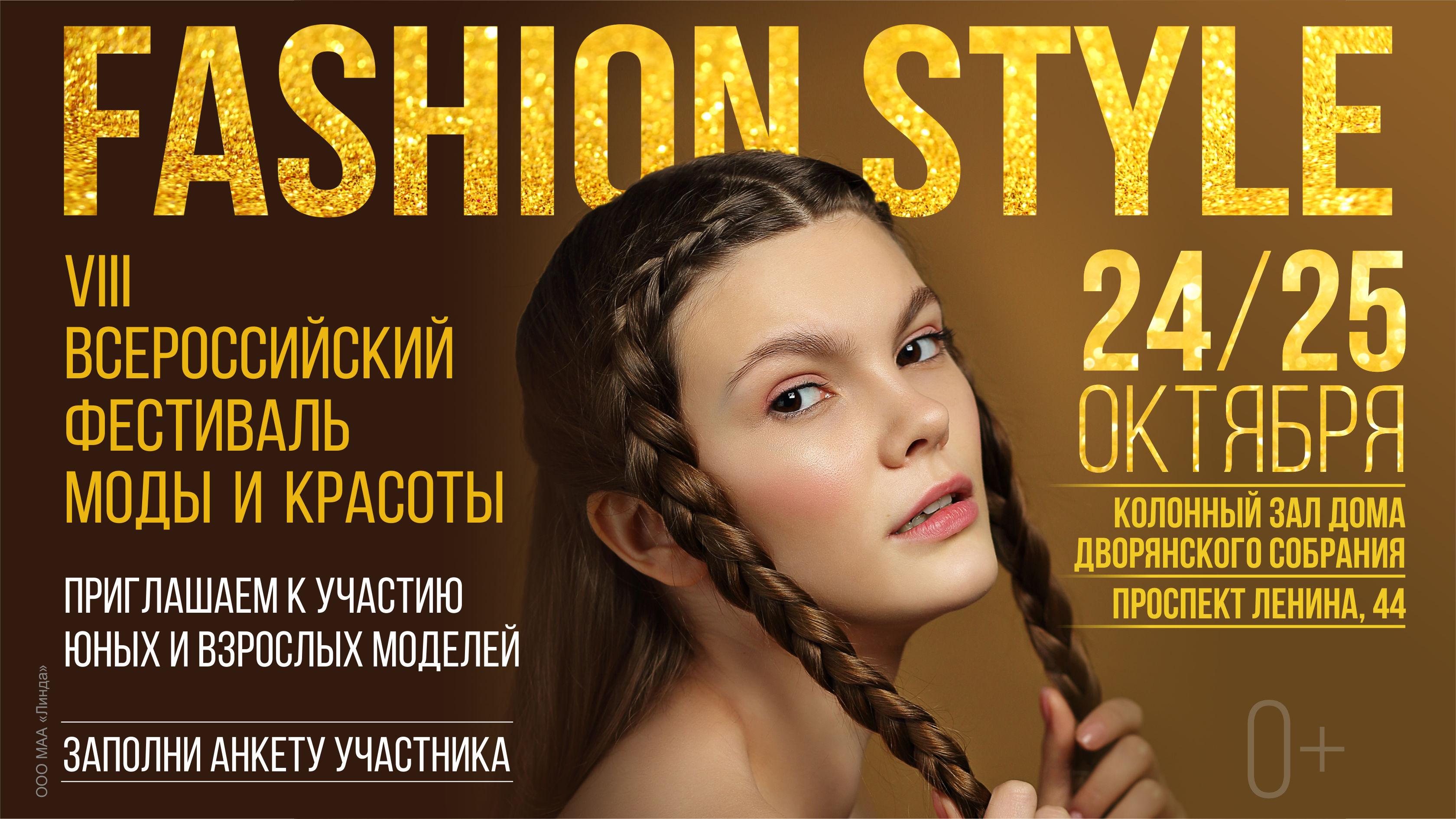 fashion style_октябрь_1140х641