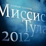 2012-12-07-18-56-57-ZiminSergey-MissisTula