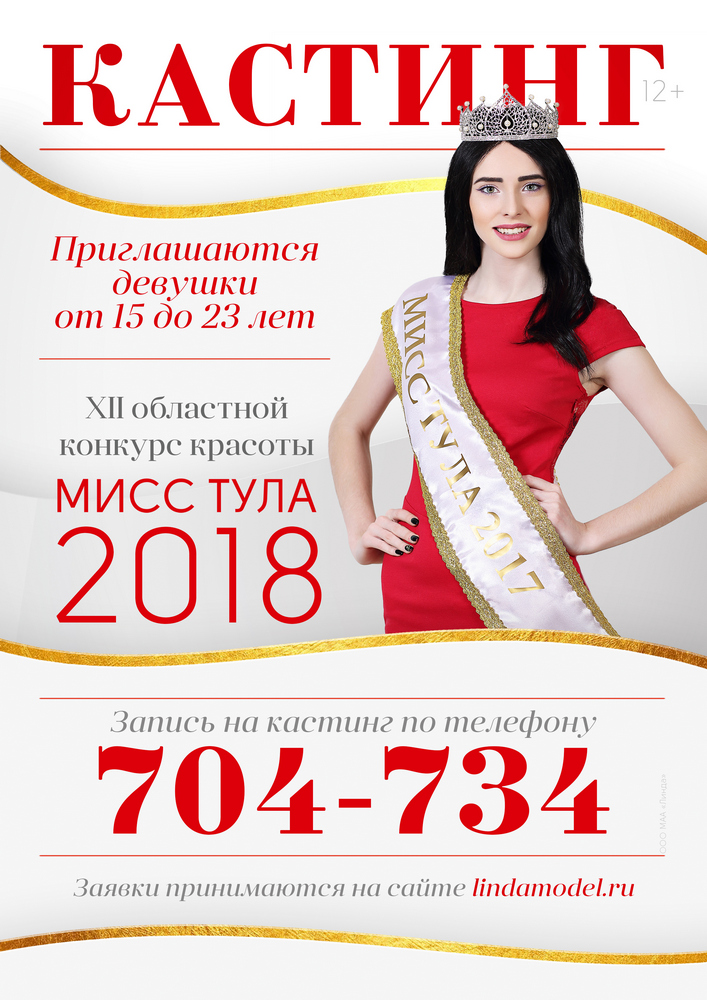 Кастинг мисс тула 2018