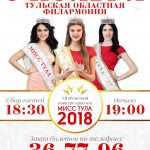 Miss_Tula_2018_afisha_FILARMONIYa - Copy