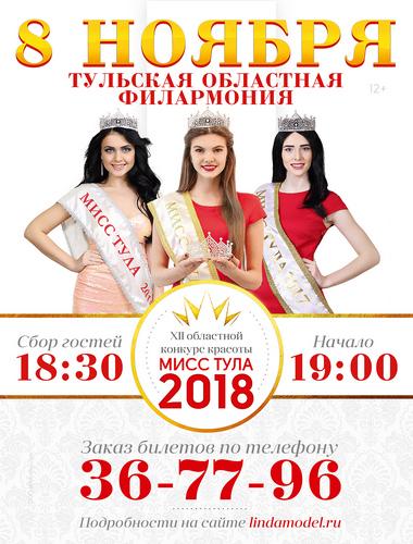 Miss_Tula_2018_afisha_FILARMONIYa