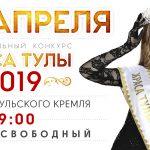 Кастинг-Краса-Тулы-2019-сайт-1350х720