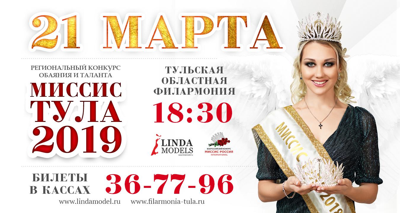 Missis-Tula-2019-sayt
